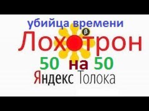 Яндекс толока отзывы, полная шляпа