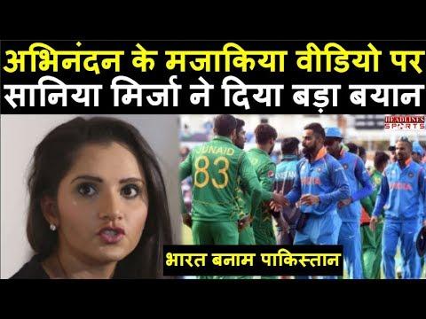 Pakistan ने मैच से पहले की गंदी हरकत, तो Sania Mirza ने सुनाई खरी-खरी   Headlines Sports