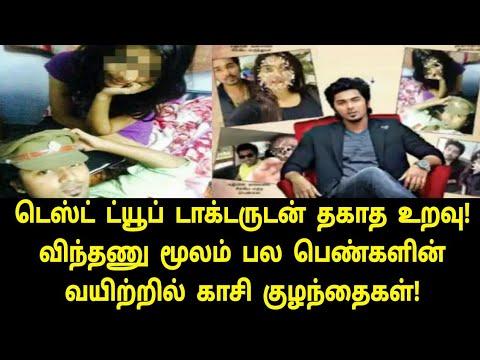 பல பெண்களின் வயிற்றில் காசி குழந்தைகள்! வெளியான பகீர் தகவல்!   Kasi Video   kasi   Tamil Trending