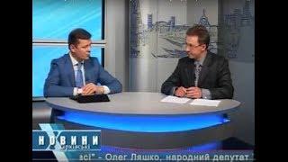 ОЛЕГ ЛЯШКО — політик | На часі (live) | Харківські новини || 27.05.2011