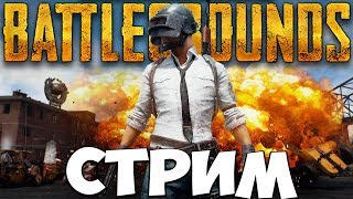 battlegrounds playerunknown's стрим...