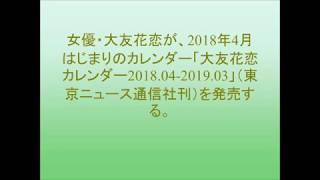 女優・大友花恋が、2018年4月はじまりのカレンダー「大友花恋カレンダー...