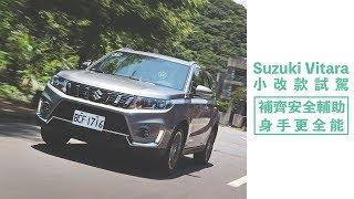 Suzuki Vitara小改款試駕,補齊安全輔助身手更全能!【Mobile01 小惡魔動力研究室】