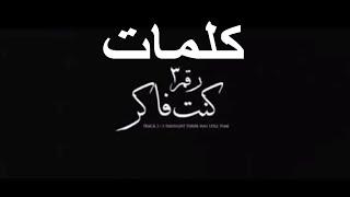 Cairokee - kont faker Lyrics Video / كايروكي - كنت فاكر كلمات