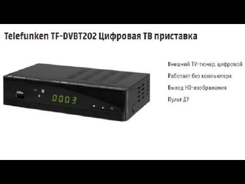 Как подключить приставку tf dvbt220 показать видео
