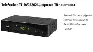 Telefunken TF-DVBT202 Цифровая ТВ приставка