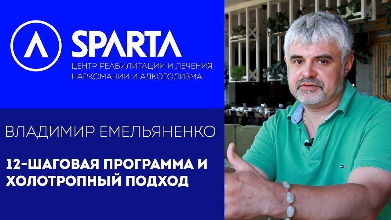 12ти шаговая программа клиника лечения алкоголизма в г.Москве