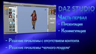 Daz Studio, урок 01 - презентация, конфигурация