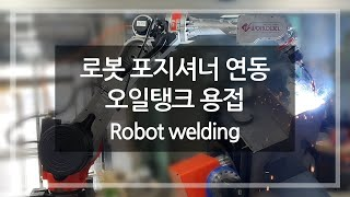 WR-2100 로봇 포지셔너 연동 오일탱크 용접(Rob…