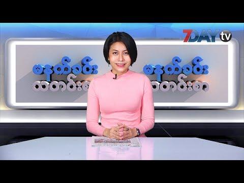 မနက္ခင္း သတင္းစာ -  Morning News on Myanmar