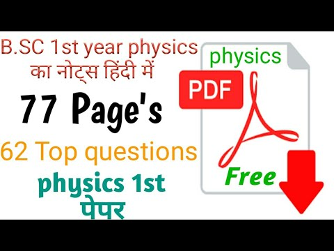 bsc 1st year physics PDF notes।। bsc 1st year physics।।