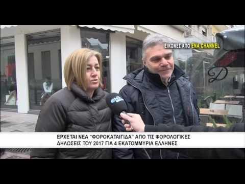 Έρχεται νέα φοροκαταιγίδα από τις φορολογικές δηλώσεις του 2017 για 4 εκατομμύρια Έλληνες