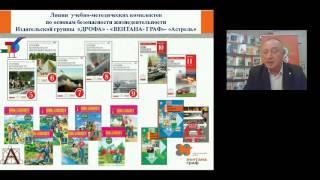 Информационно методическое обеспечение образовательного процесса по ОБЖ