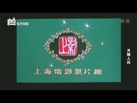 Shanghai Film Studio/Shanghai Sence Film Company logos (1990)