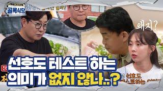 김성주×금새록, 백종원…
