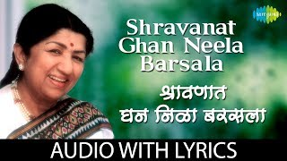 Shravanat Ghan Neela Barsala with lyrics | श्रावणात घन निळा बरसला | Lata Mangeshkar