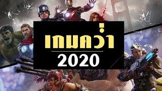 เกมคว่ำแห่งปี 2020