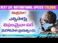 2017 latest best Motivational speech about life success in telugu life success tips Bvm creations