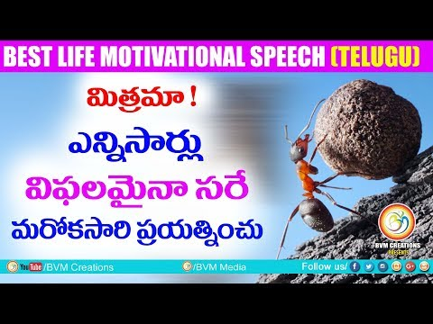 2017 latest best Motivational speech about life success in telugu : life success tips|Bvm creations