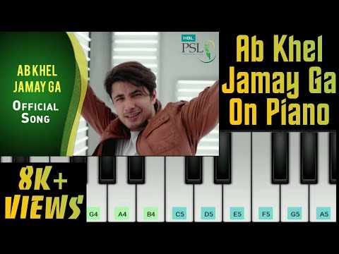 Phir Seeti Baje Gi (Ab Khel Jamay Ga) with Lyrics | By Saad | PSL Song