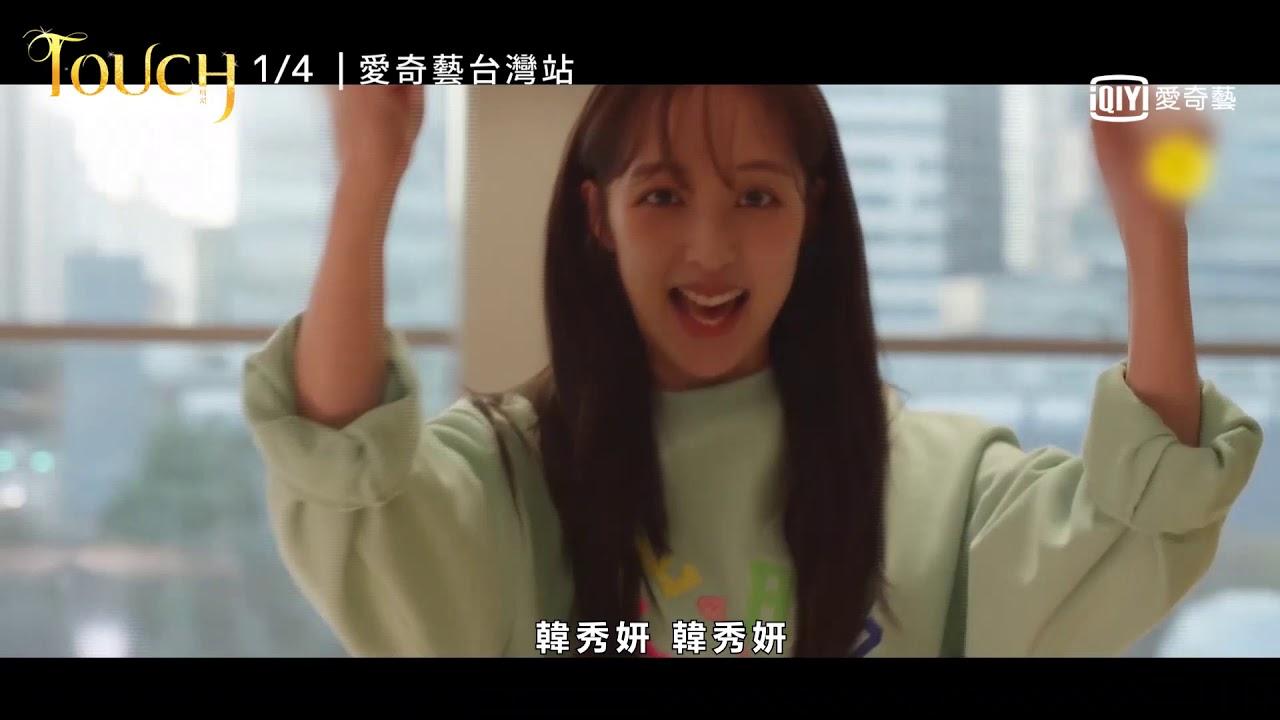 《TOUCH》預告:當了10年練習生的金寶拉|愛奇藝臺灣站 - YouTube