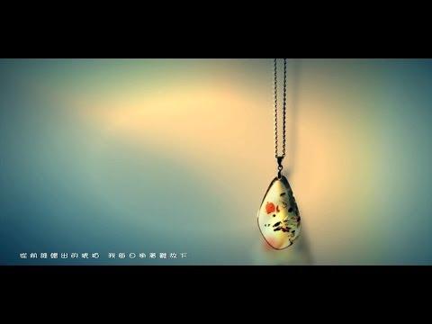 彭永琛 Sean Pang - 琥珀 Official MV - 官方完整版 [HD]