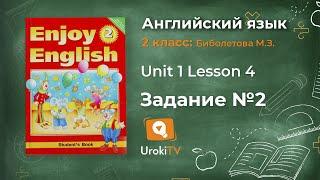 """Unit 1 Lesson 4 Задание №2 - Английский язык """"Enjoy English"""" 2 класс (Биболетова)"""