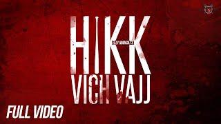 Elly Mangat (Album Levels) Hikk Vich Vajj | Latest Punjabi Songs 2018