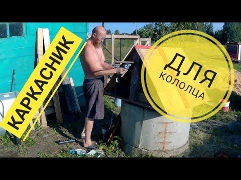 Построил каркасный домик для колодца!))