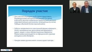 Международный конкурс, посвященном 75-летию победы в Великой отечественной войне