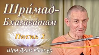 Е.М. Джананивас Прабху Ш.Б. 1.3.32