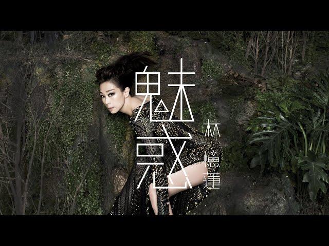 林憶蓮Sandy Lam [ 魅惑 Ghosts & Demons ] Official Music Video