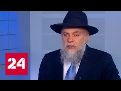 Александр Борода: Ханука - праздник победы слабых над сильными - Россия 24