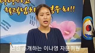 7윌 월례회의 개최 / 분당재향경우회
