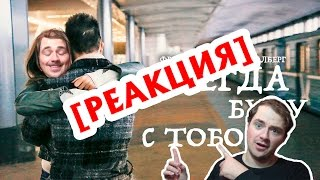 ПРЕМЬЕРА! Френды & Саша Спилберг - Всегда Буду С Тобой  / РЕАКЦИЯ