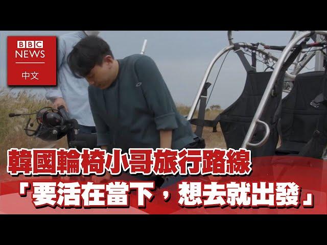 韓國輪椅小哥設計無障礙旅行路線「要活在當下,想去就出發」-  BBC News 中文xEBC東森新聞 @東森新聞 CH51