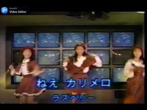 ラズベリー「ねぇカリメロ」テレビ神奈川「カフェシティ横浜」公開収録