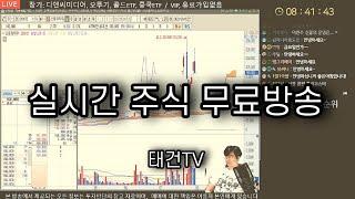 08.05 주식 실시간 방송 - 키움증권, 메리츠증권, 증권주 강세