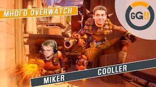 Overwatch с Cooller ом и Miker ом