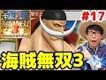 ワンピース海賊無双3!頂上決戦!vs青キジ!エースを助けにいくぞ!Part17!ONE PIECE