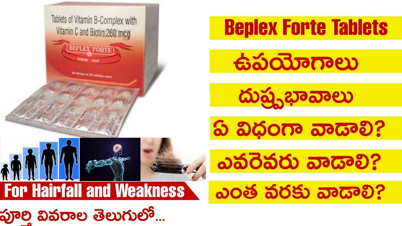 Beplex Forte Tablets Uses Side Effects In Telugu Best Tablets For Gaining Immunity Full Review Youtube