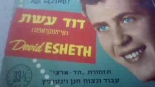 ??? ??? - ???? ????'? ??? ???? \ David Eshet - Mayn mame's shabbess likht
