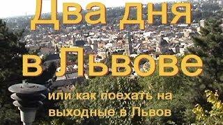 Как недорого съездить на выходные во Львов
