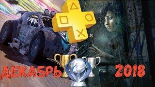 В этом видео мы рассмотрим 3 игры, раздаваемые по подписке PS Plus ...