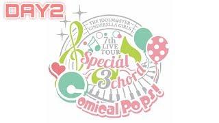 生放送【デレステ】7thLIVE千葉公演2日目感想戦【CINDERELLA GIRLS 7thLIVE TOUR Special 3chord♪ Comical Pops!】