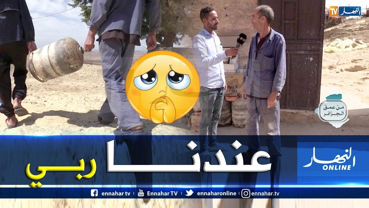 من عمق الجزائر: عائلة بوشارب.. حياة البدائية في 2019