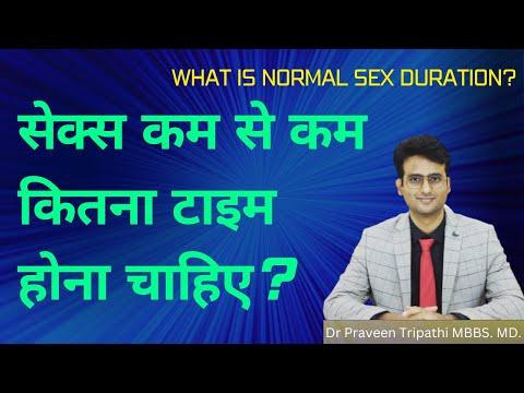 Sex ki normal duration kitni hoti hai? from YouTube · Duration:  2 minutes 31 seconds