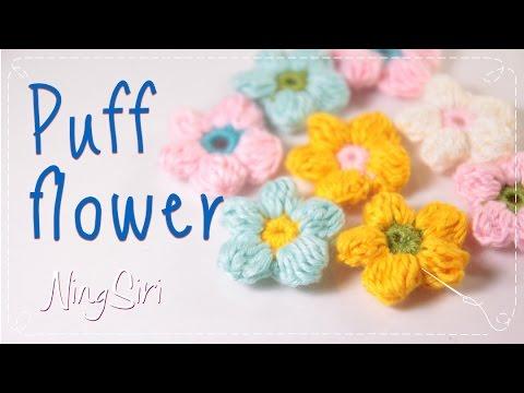 How to crochet a little puff flower  ถักดอกไม้กลีบพองๆ ดอกเล็ก