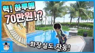헉! 하루에 70만원 숙소 어떨까? 초특급 럭셔리 집공개  감동주의ㅋ  ♡ 여행 베트남 다낭 풀빌라 놀이 Luxury House Fun   말이