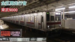 【全区間走行音+発着動画】東武9000型 通勤急行元町・中華街行き 〈東洋AFEチョッパ制御〉